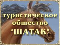 """туристическое общество """"Шатак"""""""